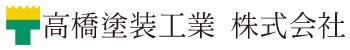 高橋塗装工業 株式会社
